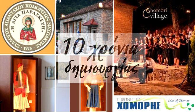 (2011 - 2020)  Δέκα χρόνια δημιουργικής παρουσίας και προσφοράς από τον Σύλλογο Χομοριτών