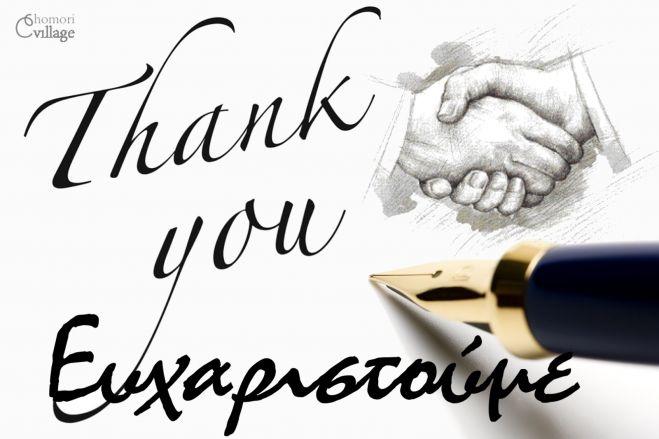 Το Δ.Σ. του Συλλόγου Απανταχού Χομοριτών εκφράζει ευχαριστίες προς τους δωρητές