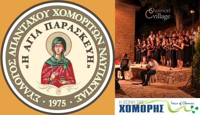 Κοπή πρωτοχρονιάτικης πίτας - Γενική Συνέλευση - Αρχαιρεσίες Συλλόγου