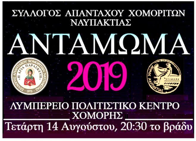 Την Τετάρτη 14 Αυγούστου το «Αντάμωμα 2019» στο χωριό μας
