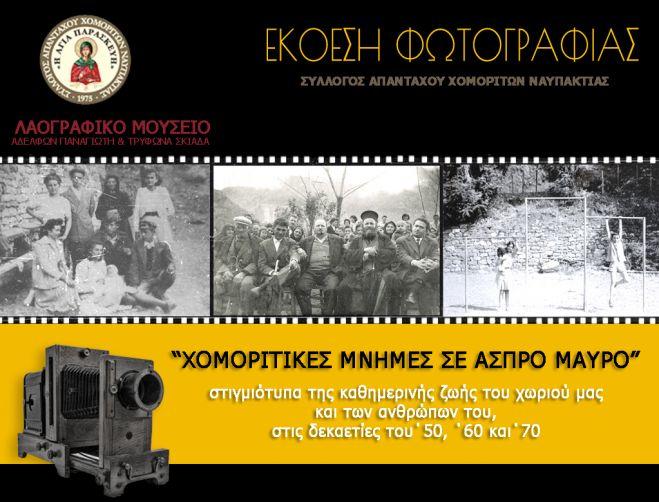 """'Eκθεση φωτογραφίας «Χομορίτικες Μνήμες σε Άσπρο… Μαύρο» - """"Memories from Chomori in Black White"""""""